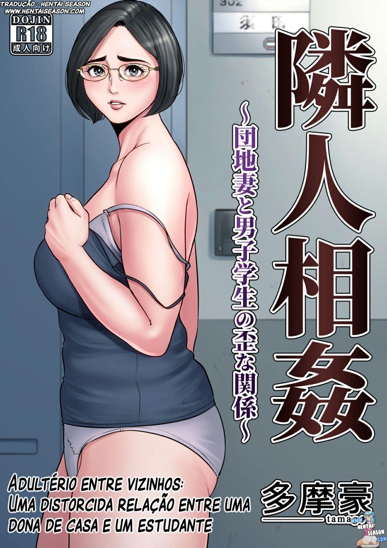 Rinjin Soukan ~ Danchi Tsuma to Danshi Gakusei no Ibitsuna Kankei ~