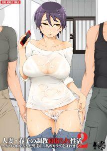 Hitozuma Haruko no Choukyou Netorare Seikatsu 2