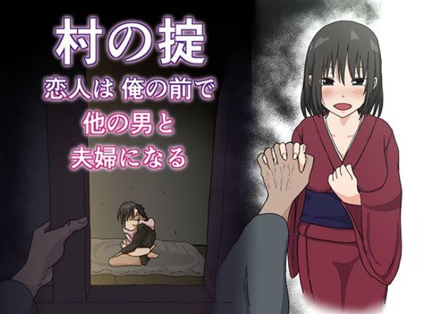 Mura no Okite ~Koibito wa Ore no Mae de Hoka no Otoko to Fuufu ni Naru~