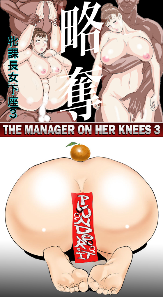 Mesu Kachou Jogeza 3 – Ryakudatsu | The Manager on Her Knees 3: Plunder It