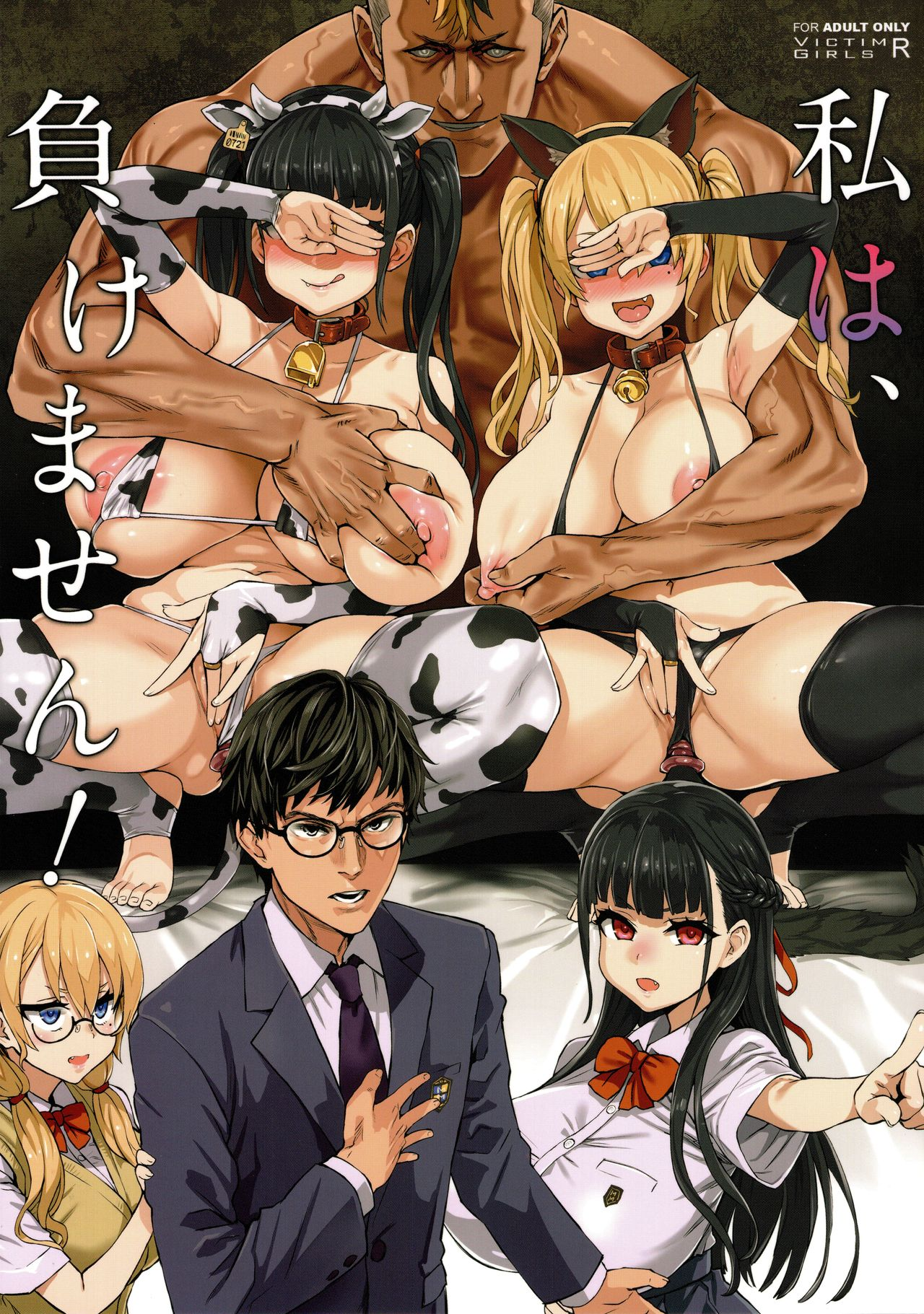 VictimGirlsR Watashi wa, Makemasen!