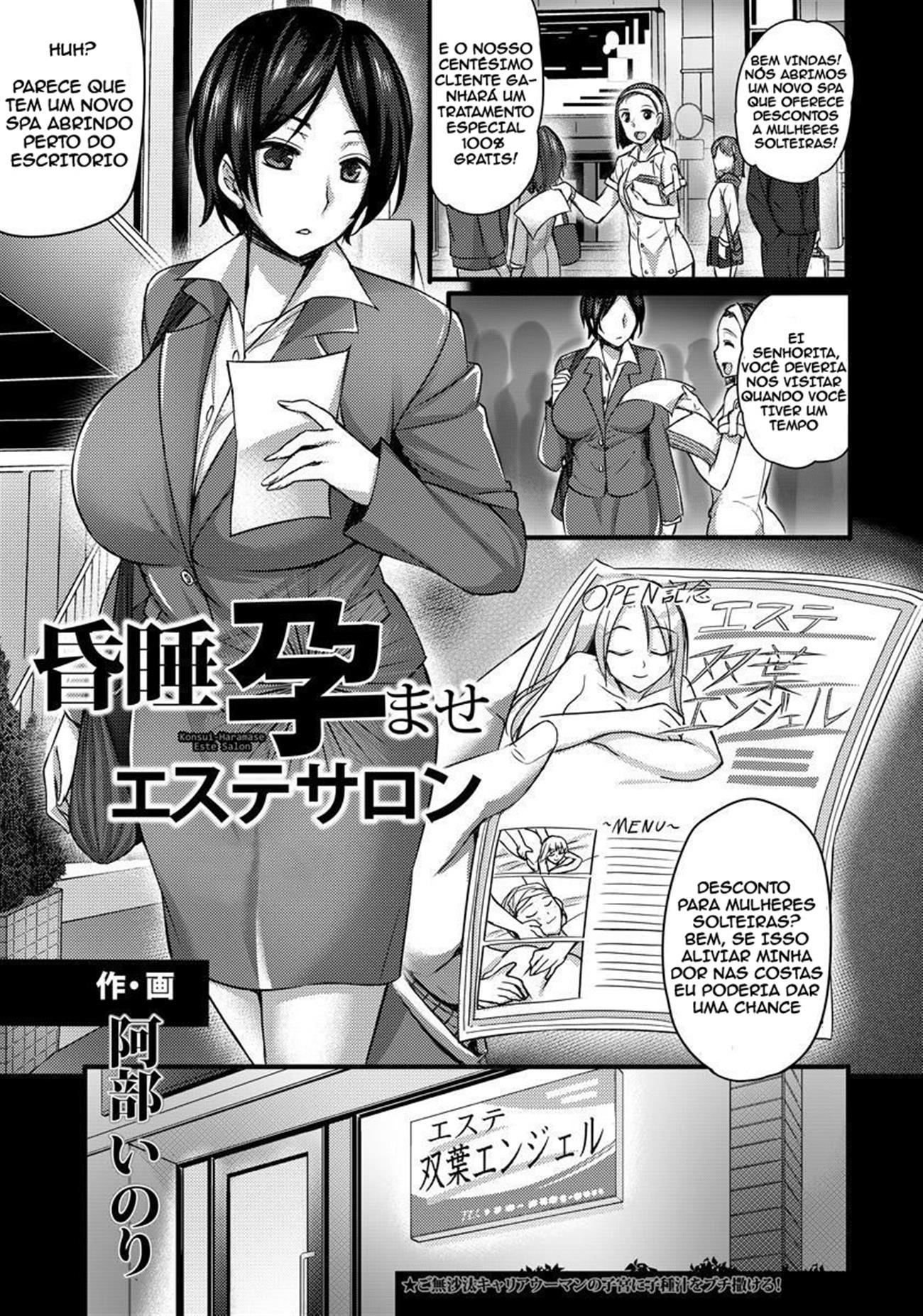 Konsui Haramase Esthe Salon (ANGEL Club 2015-01)