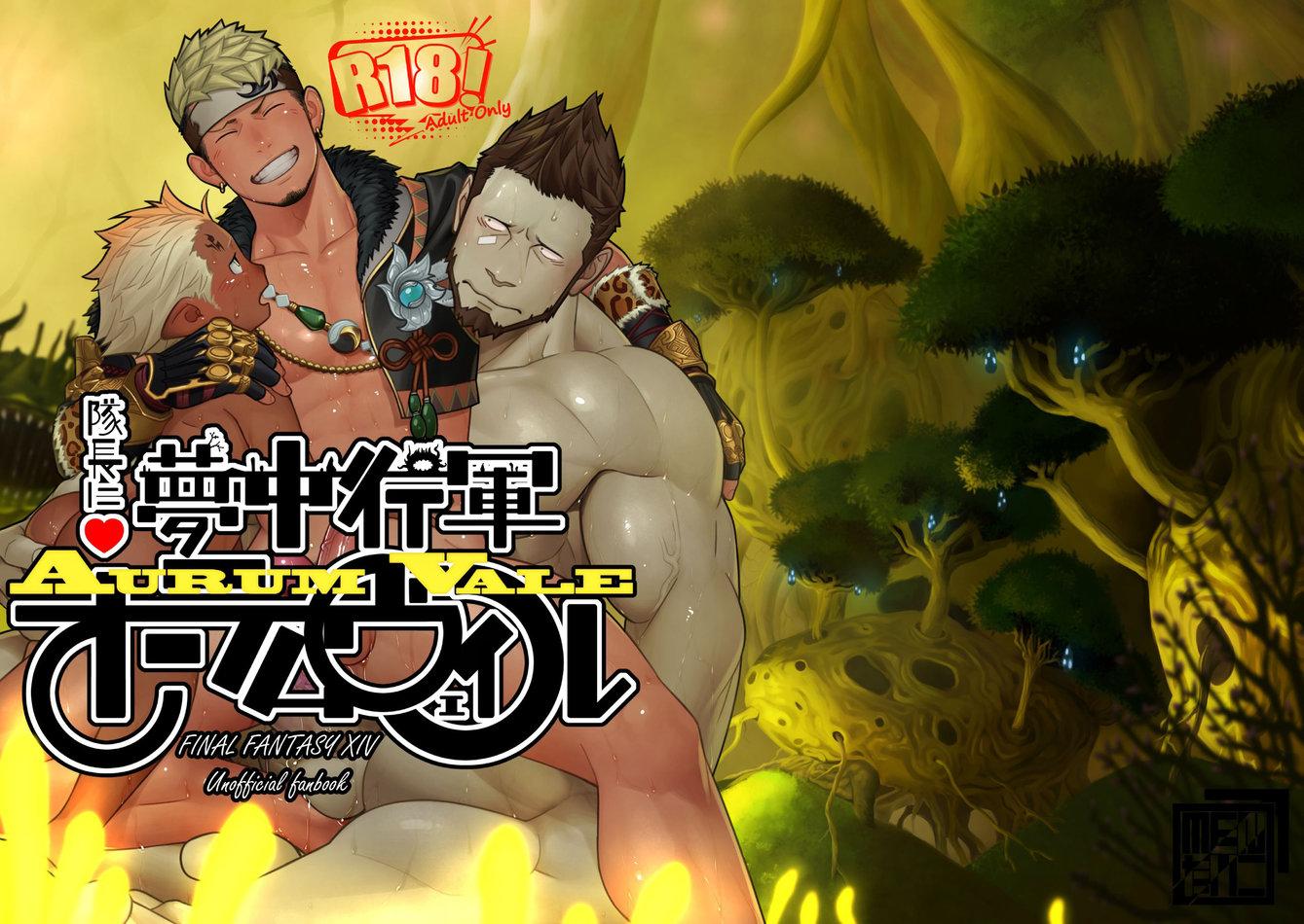 Taichou ni Muchuu Kougun Aurum Vale (Final Fantasy XIV)