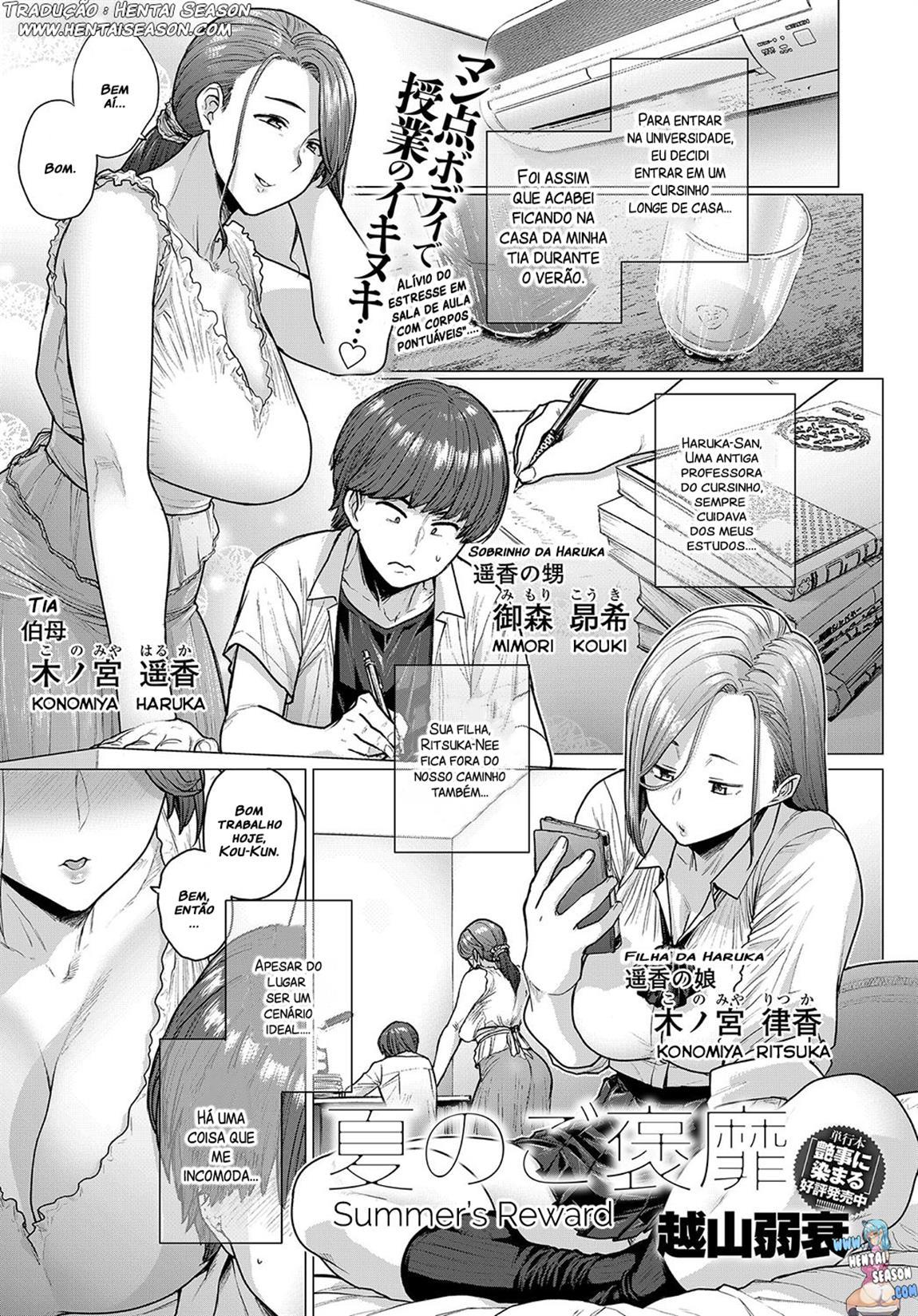Natsu no Gohoubi   Summer's Reward (COMIC Anthurium 2019-09)